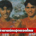 ตำนานนักฟุตบอลไทย