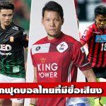 นักฟุตบอลไทยที่มีชื่อเสียง