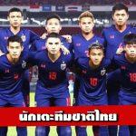 นักเตะทีมชาติไทย