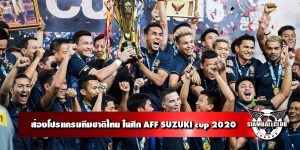 ส่องโปรแกรมทีมชาติไทย ในศึก AFF SUZUKI cup 2020