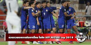 ย้อนรอยผลงานทีมชาติไทย ในศึก AFF SUZUKI cup 2018