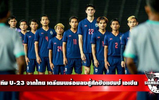 ทีม U-23 จากไทย เตรียมพร้อมลงสู้ศึกชิงแชมป์ เอเชีย