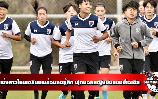 แข้งสาวไทยเตรียมพร้อมลงสู้ศึก ฟุตบอลหญิงชิงแชมป์เอเชีย